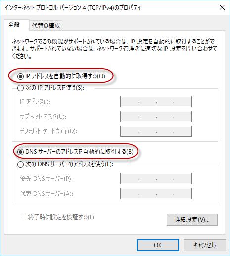 インターネットプロトコルIPV4設定画面
