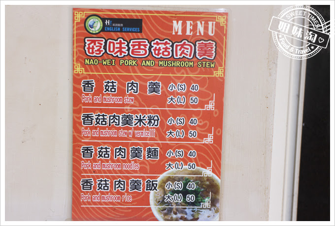 高雄孬味香菇肉羹