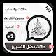 حالات واتساب إسلامية بالفيديو فضل التسبيح بلص 2