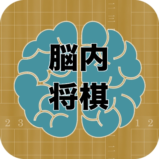 脳内将棋 棋類遊戲 App LOGO-硬是要APP