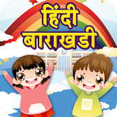 Hindi Barakhadi Kids App