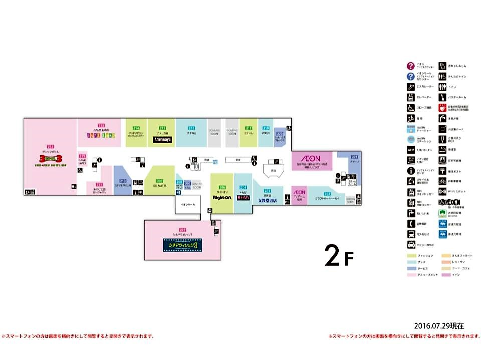 A011.【つがる柏】2階フロアガイド 160729版.jpg
