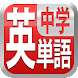 中学英単語2200 - Androidアプリ