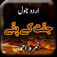 Jannat Ke Pattay by Nimrah Ahmed - Urdu Novel icon