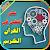 علم النفس في القرآن الكريم file APK Free for PC, smart TV Download