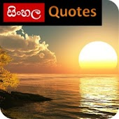 සිංහල Quotes | Sinhala Quotes