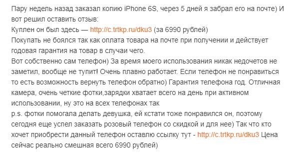 Кейс: 95510 рублей из Одноклассников на оффере копия IPhone 6S