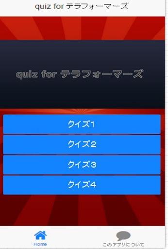 quiz for テラフォーマーズ