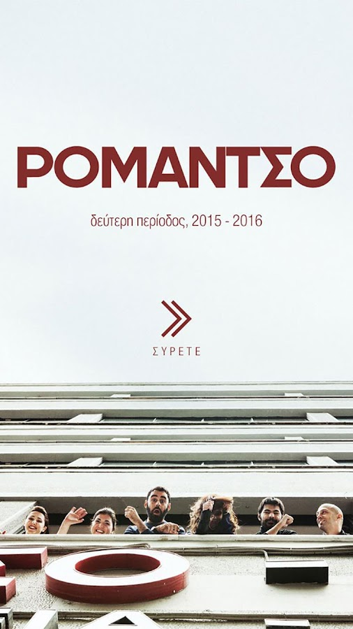 ROMANTSO Mag- screenshot