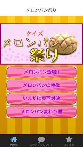 メロンパン祭り 無料アプリでメロンパンの謎解き