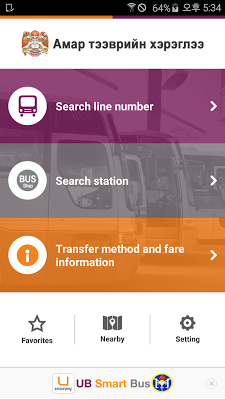 UB Smart Bus - screenshot