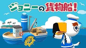 ジョニーの貨物船の画像