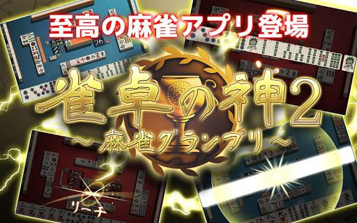 雀卓の神2-麻雀グランプリ‐