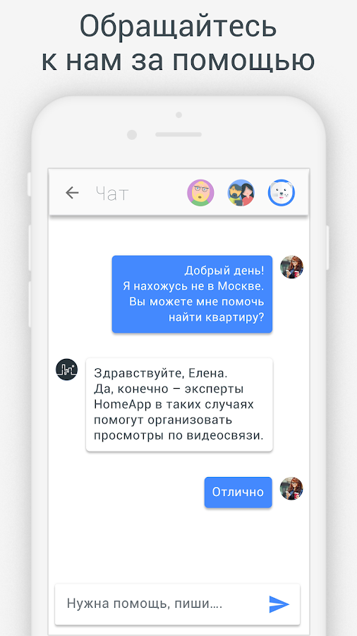 Real estate in Moscow—HomeApp- screenshot