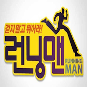 Running Man Memory Game