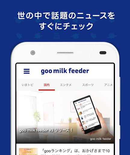goo milk feeder 3.0.7 Windows u7528 1