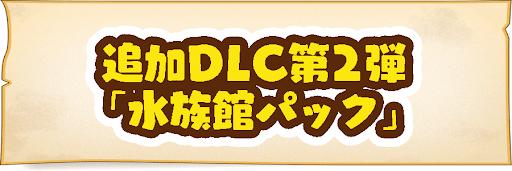 ドラクエビルダーズ2:追加DLC2「水族館パック」