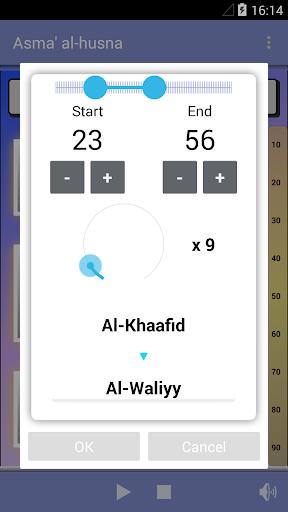 Asma Al-Husna screenshot 3