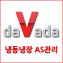 다바다 냉동냉장AS관리(AS기사용) icon