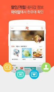 YAP(얍)- 쿠폰,적립,결제에 블루리본 맛집을 더하다- screenshot thumbnail