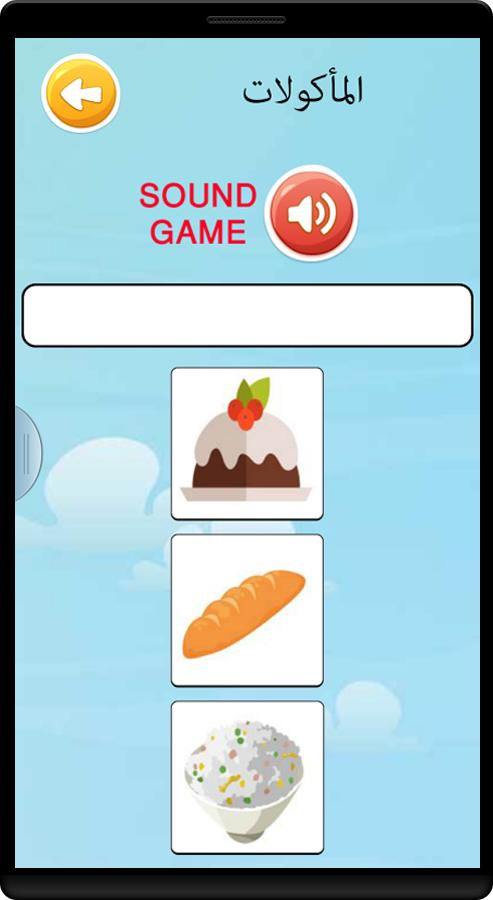 Learn arabic vocabulary game- screenshot