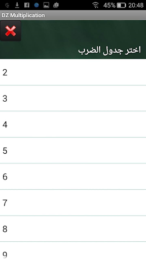 DZ Multiplication 1.0 screenshots {n} 6
