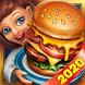 料理伝説 - 楽しいレストランキッチン シェフゲーム