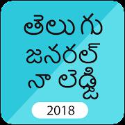 App Telugu GK 2018, తెలుగు జనరల్ నాలెడ్జి 2018 APK for Windows Phone