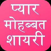 App Love Shayari Hindi 2018 APK for Windows Phone