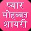 Love Shayari Hindi 2020 : All Love Shayari