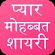 Love Shayari Hindi 2018 apk