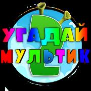 Game Угадай мультик 2 APK for Windows Phone