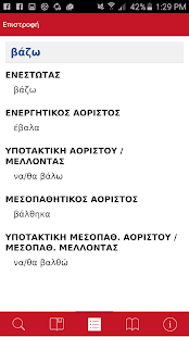 Babiniotis School Dictionary- screenshot thumbnail