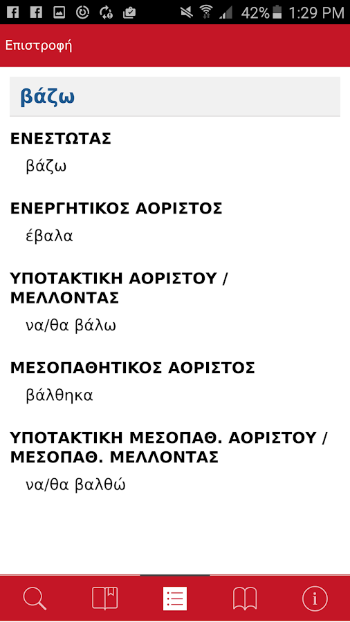 Babiniotis School Dictionary- screenshot