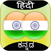 Hindi To Kannada Translator