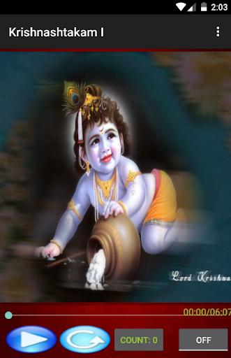 Krishnashtakam-I With Lyrics