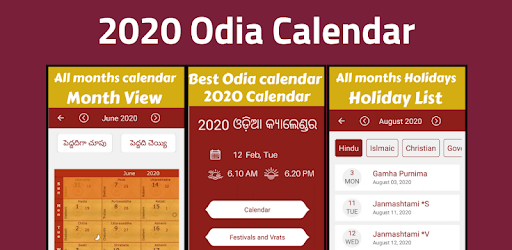 February- June Calendar 2020 Odia Calendar 2020 oriya   ଓଡ଼ିଆ କ୍ୟାଲେଣ୍ଡର 2020