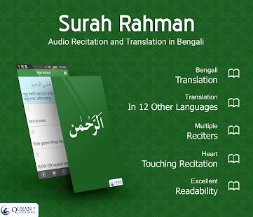 Surah Rahman Bangla - náhled