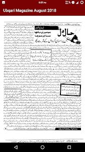 Download Ubqari Magazine August 2018 APK latest version 1 0