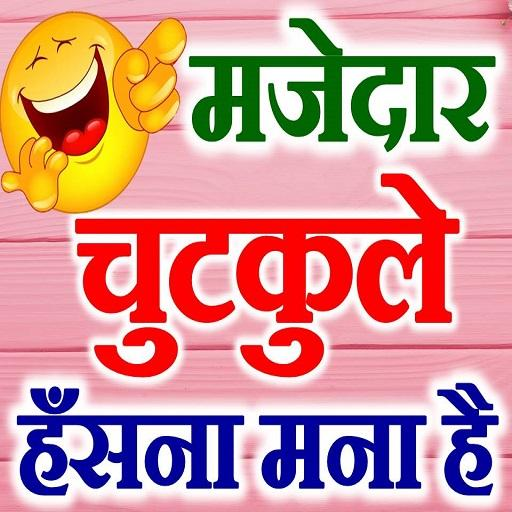 मजेदार हिंदी चुटकुले Hindi Jokes Funny Chutkule Android APK Download Free By APPS 4 ALL