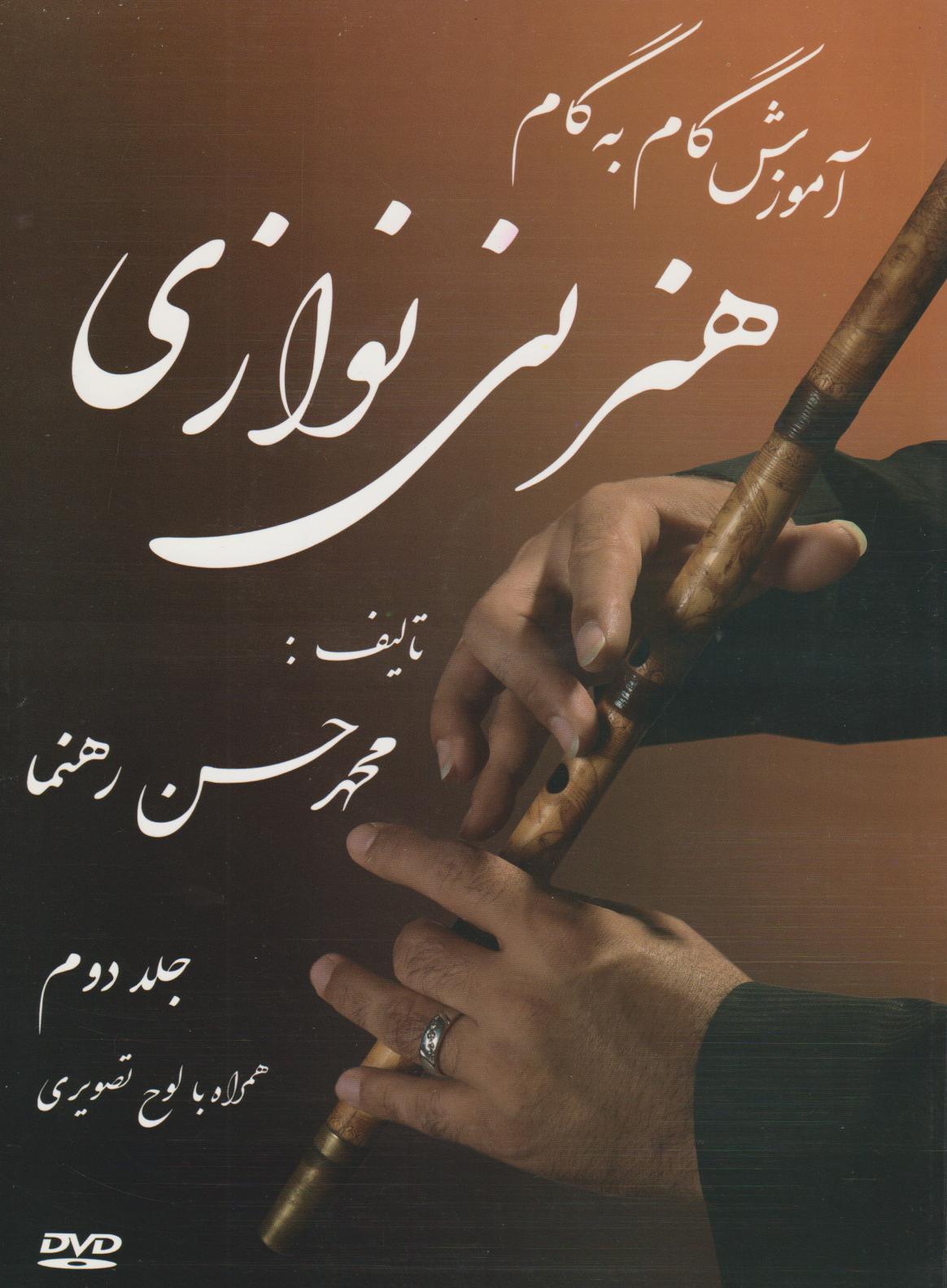 کتاب دوم آموزش هنر نینوازی محمدحسن رهنما انتشارات سایه گستر