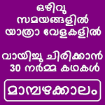Malayalam mangoseason