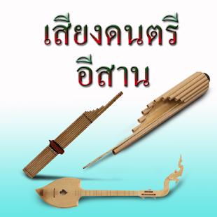 Isan music - náhled