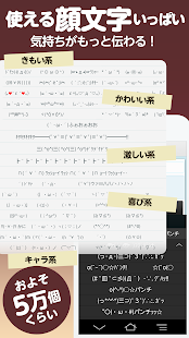 Simeji Japanese keyboard+Emoji Screenshots