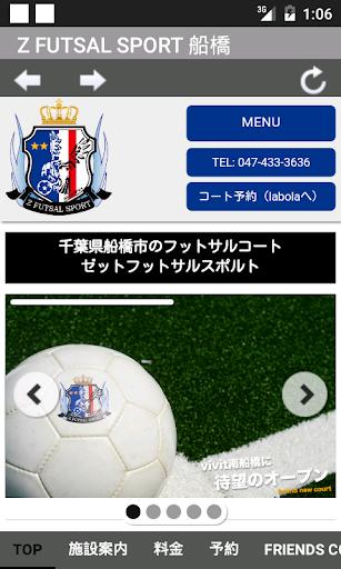 無料运动AppのZ FUTSAL SPORT 船橋 記事Game