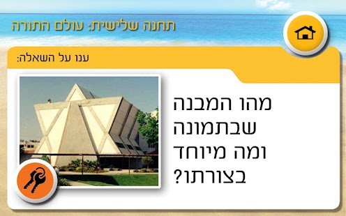 ‫בונים את גוש קטיף‬‎- screenshot thumbnail