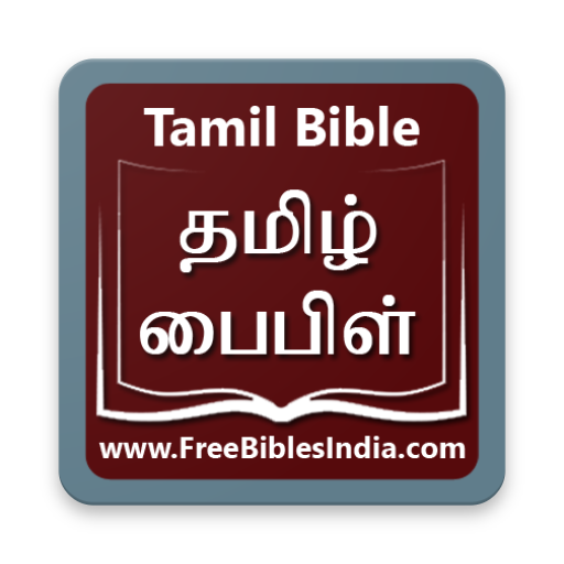 Tamil Bible தமழ பபள Indian Revised Version Apps