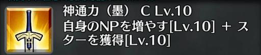 神通力(墨)[C]