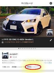 GS GWL10 450h Version Lのカスタム事例画像 purple21さんの2019年01月04日12:46の投稿
