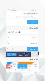 Download عافيتك - Afitak For PC Windows and Mac apk screenshot 4